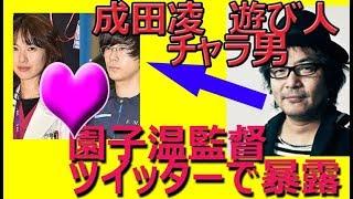 戸田恵梨香さんと成田凌さんの交際報道がありましたが、 成田凌さん実は...