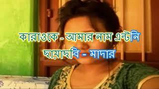 AMAR NAAM ANTONY Kishore Kumar flim karaoke with lyrics