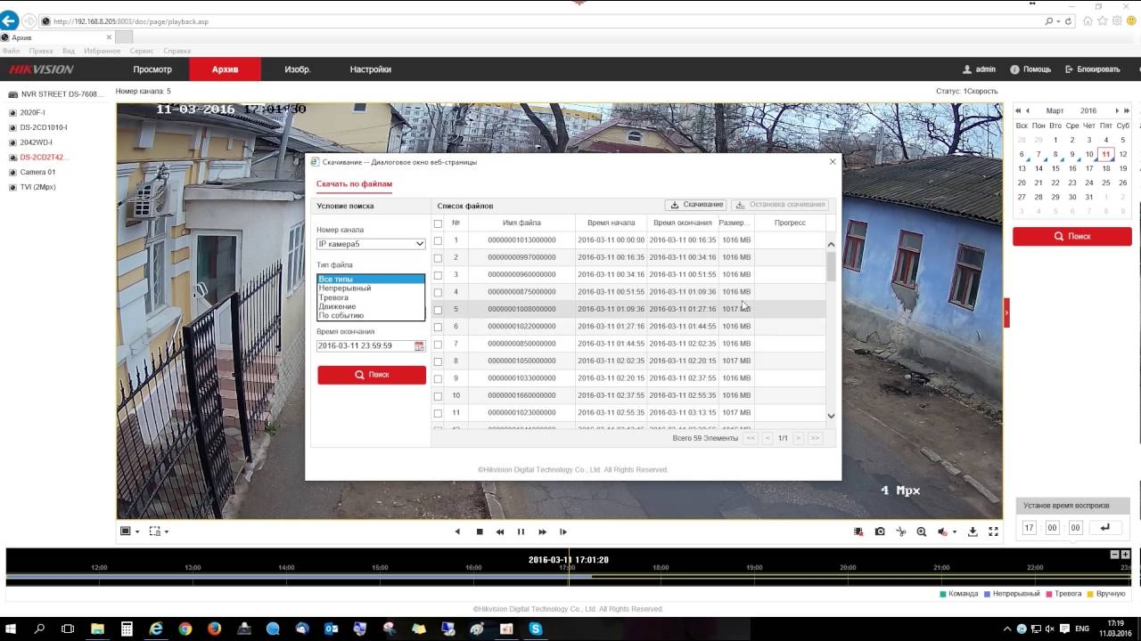 9ce03d0c44e6 HikVision - Экспорт архива WEB interface - YouTube