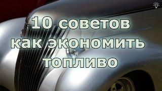 10 советов как экономить топливо | Good ideas(, 2015-03-03T20:17:09.000Z)