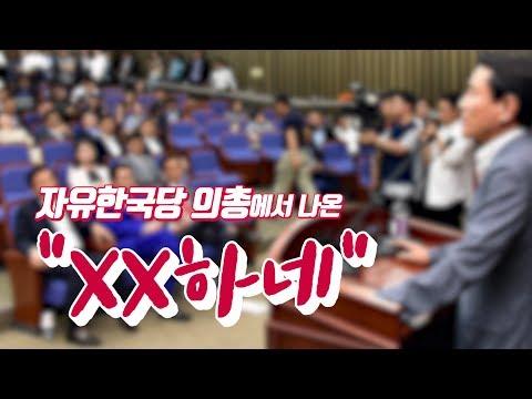 """자유한국당 의총, 계파갈등 폭발…""""물러나라 vs XX하네"""