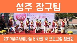 신명나는 풍물#성주 풍물팀 멎진 공연에  어깨가 으쓱 …