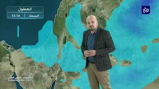 النشرة الجوية الأردنية من رؤيا 23-1-2020 | Jordan Weather