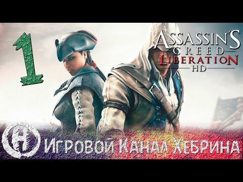 Прохождение Assassins Creed Liberation HD - Часть 1 (Три ипостаси)