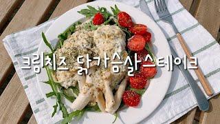 [암웨이퀸요리]특급소스와함께 닭가슴살 맛있게 먹는법! …