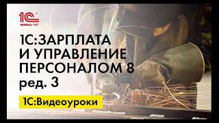 Перевод сотрудника на оплату с сохранением среднего заработка в 1С:ЗУП ред.3