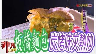 【非凡大探索】早餐新鮮味 - 板橋炭烤麵包夾熱炒【1044-5集】