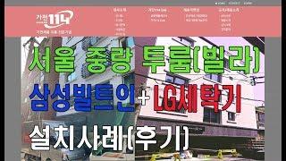 서울 중랑 투룸(빌라)…