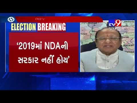Ahmedabad: I'll not contest Lok Sabha Elections 2019, says Shankersinh Vaghela- Tv9 Mp3