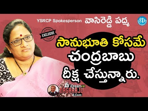 YSRCP Spokesperson Vasireddy Padma Exclusive Interview || మీ iDream Nagaraju B.Com #187