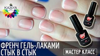 Как сделать идеальный французский маникюр / Френч гель-лаками стык в стык(В этом видео я показываю как правильно рисовать идеальный французский маникюр гель-лаками стык в стык...., 2017-02-06T13:42:47.000Z)