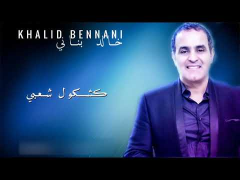 Khalid Bennani 2017 Live - Kachkoul Chaabi  | خالد بناني 2017 سهرة حية - كشكول شعبي