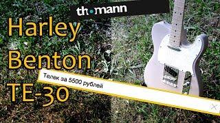 Телек за 5500₽ с Томана Harley Benton TE-30 (Обзор)