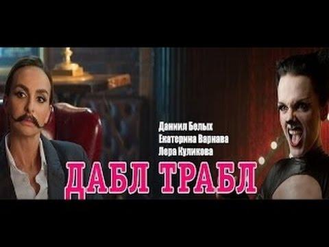 Дабл трабл (2015) HD трейлер | премьера 28 маяиз YouTube · Длительность: 2 мин44 с