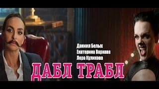 ДАБЛ ТРАБЛ  НОВИНКА 2015! СУПЕРСКАЯ КОМЕДИЯ 2015! Русские фильмы, русские комедии онлайн