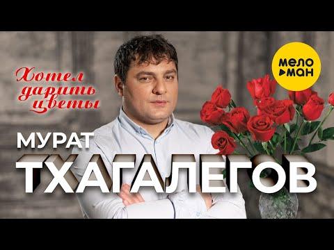 Мурат Тхагалегов  - Хотел дарить цветы 12+