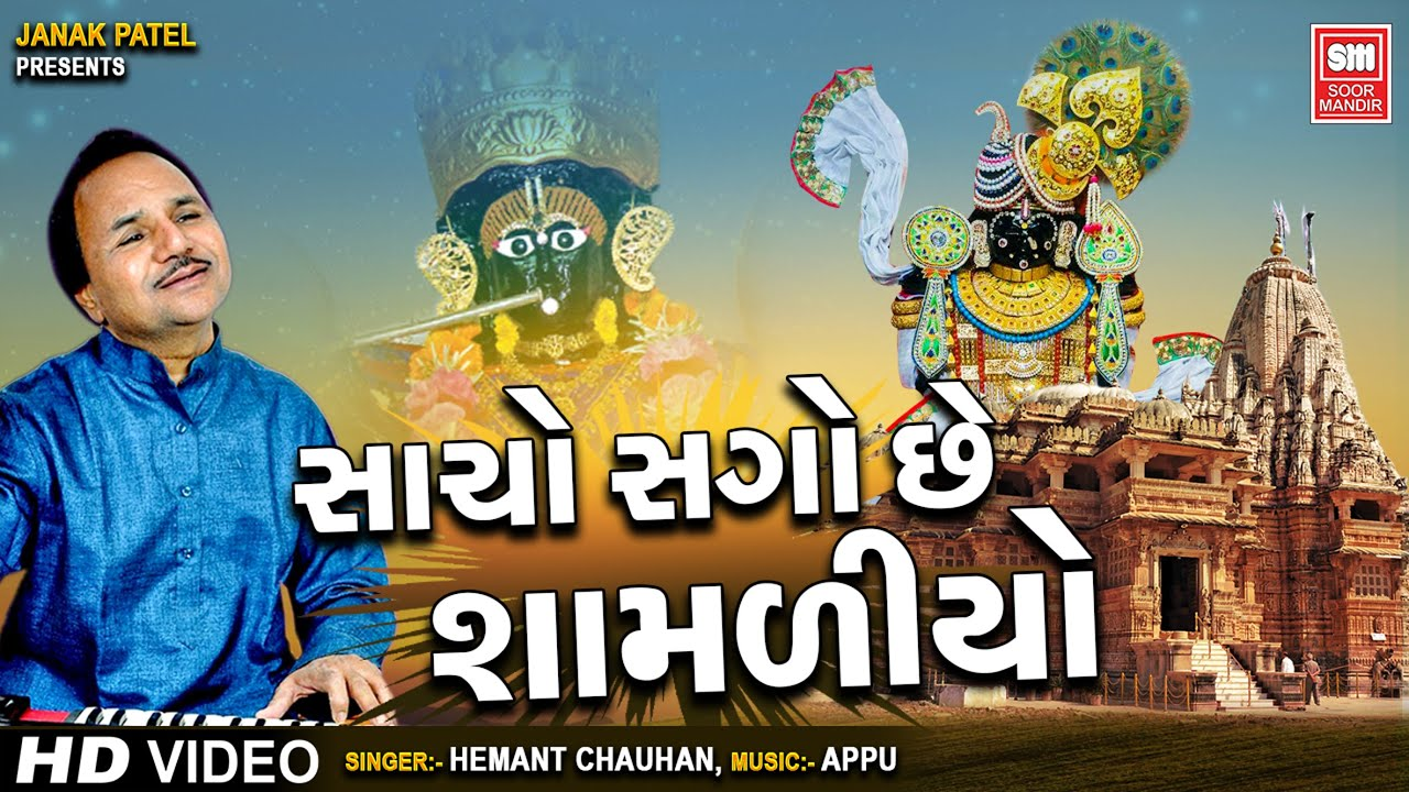બેસ્ટ ગુજરાતી ભજન I મારો સાચો સગો છે શામળિયો | krishna bhajan | Hemant Chauhan