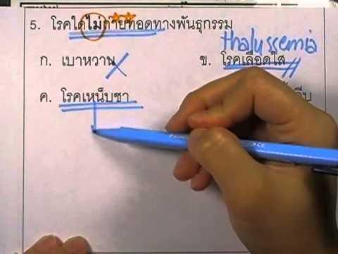 ข้อสอบO-NET ป.6 ปี2552 : วิทย์ ข้อ5