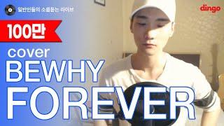 [일소라] 일반인 헤르메스 - Forever (비와이) 1.5배속 cover