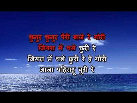 Chhunur Chhunur Pairi Baje Re - Karaoke - Chhattisgarhi Song