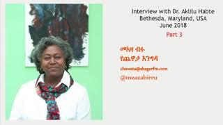 Part 3 of 3: Meaza Birru Interview of Dr. Aklilu Habte (June 2018)
