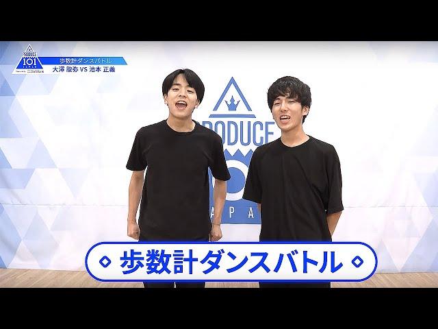 【池本 正義(Ikemoto Masayoshi)VS大澤 駿弥(Osawa Shunya)】歩数計ダンスバトル|PRODUCE 101 JAPAN