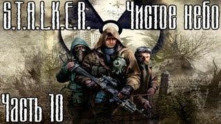 Прохождение S.T.A.L.K.E.R. Чистое небо часть 10 - Янтарь