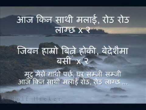 Aaja kina saathi -  Pushpa Nepali