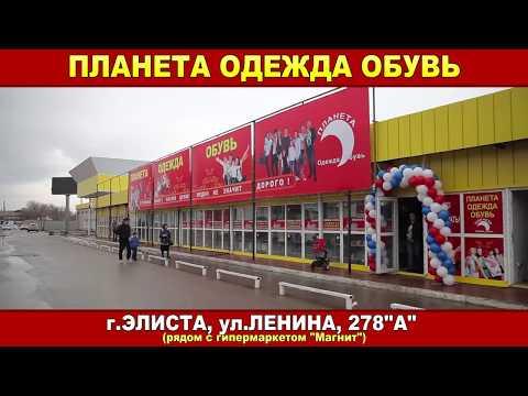 """В Элисте открылся новый магазин """"Планета одежда обувь"""". Модно, не значит - дорого!"""