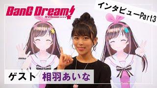 【バンドリ!】みんなもご一緒に!「頂点へ 狂い咲け!」【アニメ「BanG Dream! 3rd Season」スペシャルインタビュー】#バンドリネット