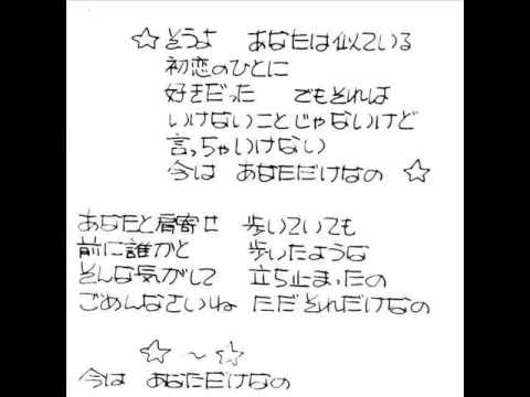 和泉友子 TOMOKO-きみに声かけたくて- A面 初恋の人に似ている №1