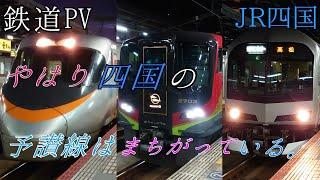 【鉄道PV】やはり四国の予讃線はまちがっている。【JR四国】