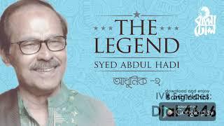 Doyal Tor Bhoroshay I The Legend Syed Abdul Hadi I Modern Song I Official Audio Song