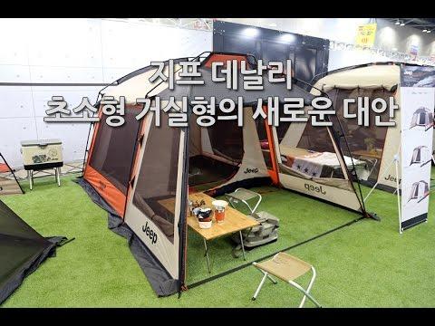 지프 데날리 텐트 4인 미니멀캠핑 및 커플 텐�