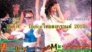 MuSiC - Danceสงกรานต์ 2015 มันส์ๆ [dj kao Non-Stop-Mix ]