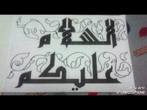 Kaligrafi Khat Naskhi Hubbul Wathon Minal Iman Cikimmcom