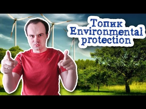 Топик защита окружающей среды environment and environmental protection устная тема