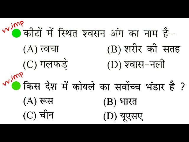 Top 50 science questions part-15 for railway group d, loco pilot, technician//rpf, ssc, vdo & all