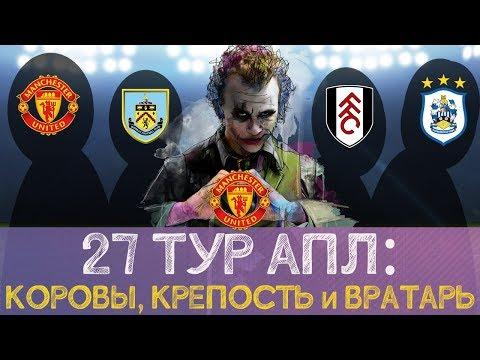 27 ТУР АПЛ: коровы, крепость и вратарь -  ТОП 5 ДЖОКЕРОВ #9