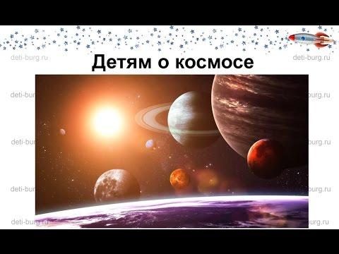 Детям о космосе - детские презентации