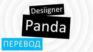 Desiigner Panda перевод песни текст слова Песня Панда на русском