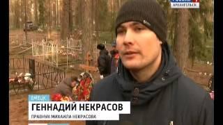 В Холмогорском районе захоронили останки солдата, погибшего в ВОВ в 1941 году