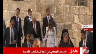الرئيس الأمريكي وزوجته يزوران مدينة القدس القديمة (فيديو)