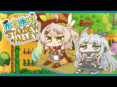 【STARDEW VALLEY】第二回かもゆげスタデューバレー!!【杏戸ゆげ / ブイアパ】