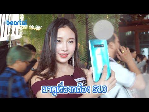 Galaxy S10+ กล้อง 3 ตัว ดีไซน์เครื่องใหม่ ดีแค่ไหน - วันที่ 24 Feb 2019