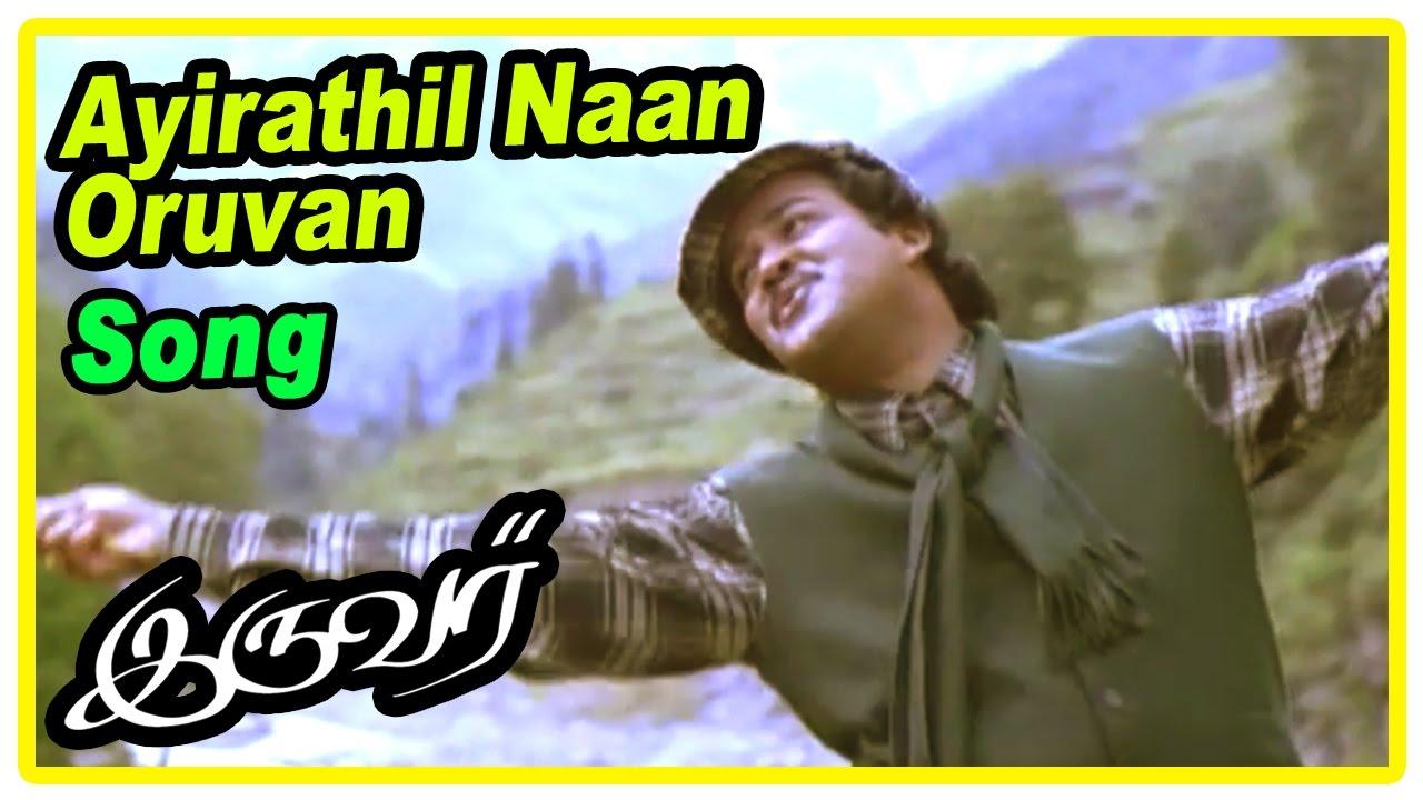 Iruvar Tamil Movie Scenes | Ayirathil Naan Song | Mohanlal ...