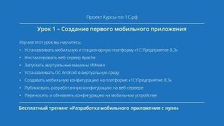 Урок 1 - Создание первого мобильного приложения(По материалам учебного курса «Разработка мобильного приложения на 1С с нуля — за 5 вечеров!» проекта Курсы-п..., 2015-03-26T06:35:52.000Z)