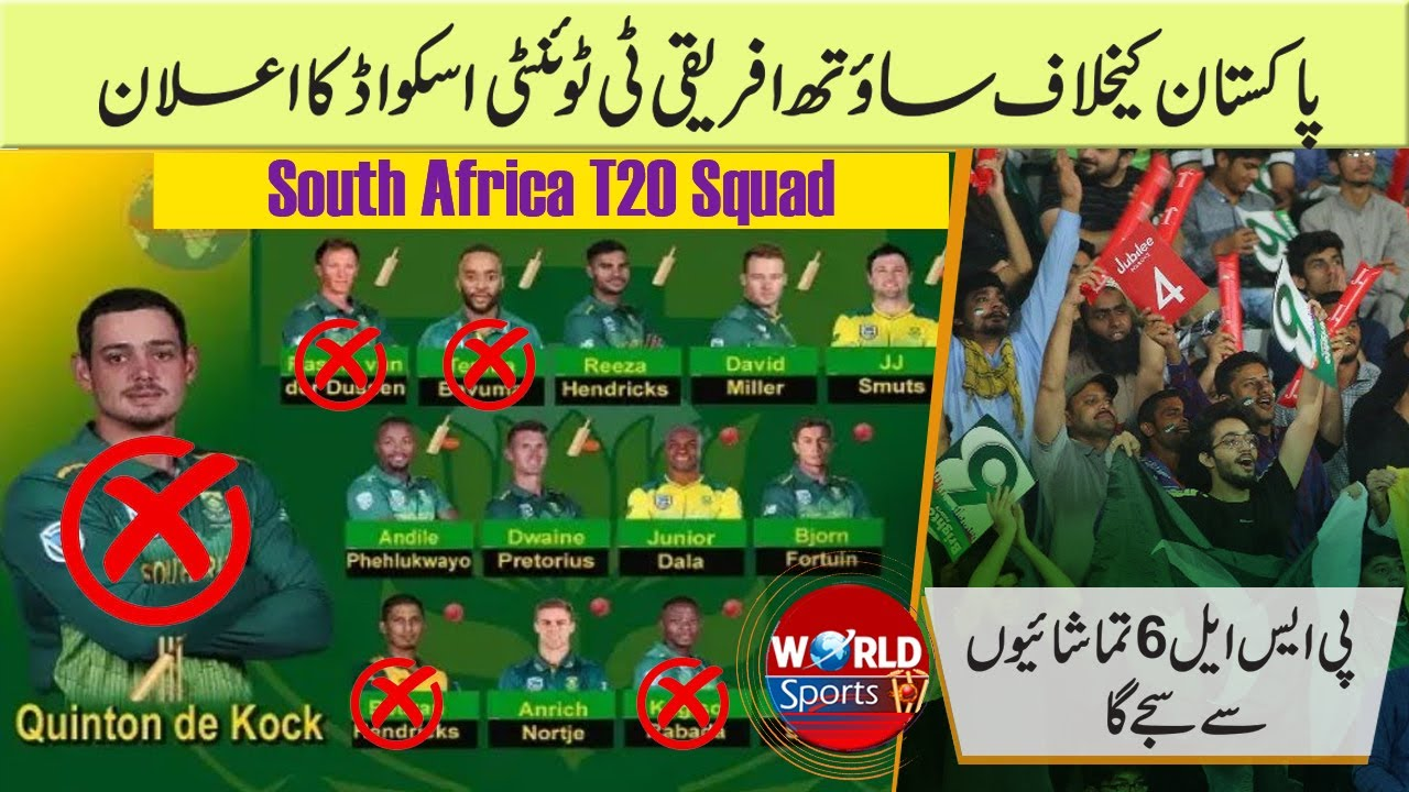 South Africa T20 squad announced for Pakistan tour 2021 | Pakistan vs South Africa 2021