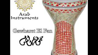 دربوكة Darbouka 1 - Doumbek - Darbuka - Gawharet El Fan - Solo Darbuka - Belly dance Music