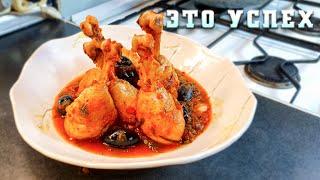 Вы будете готовить это блюдо каждый день. Чахохбили из курицы по-испански.